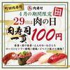 町田肉寿司 - 料理写真:4月の期間限定!