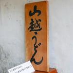 山越うどん - ☆こちらの看板がお出迎え(^^ゞ☆