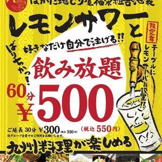 ☆★1時間なんと500円!卓上レモンサワー飲み放題★☆