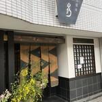 149928571 - お隣りはミシュラン二つ星の京懐石『八泉』さん☆
