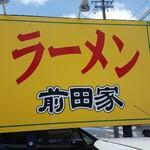 ラーメン 前田家 - 看板