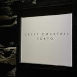 CRAFT COCKTAIL TOKYO -