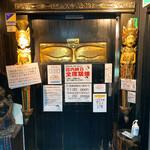 149937794 - 【2021年04月】店舗入口。RAMAI感が有ります。扉が「手」だったら言う事なしでした(笑)。