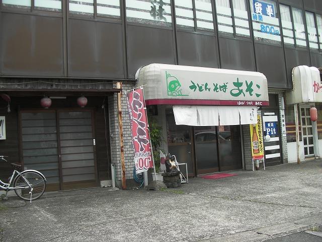 あそこ 田辺店
