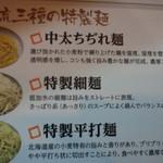 北海道らーめん 奥原流 久楽 -