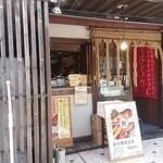炙処 火ノ膳 - 写真1