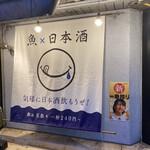 日本酒商店 YODARE - 門構え。視認性抜群の垂れ幕。