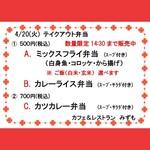みずも - 4/20(火) 日替わり弁当