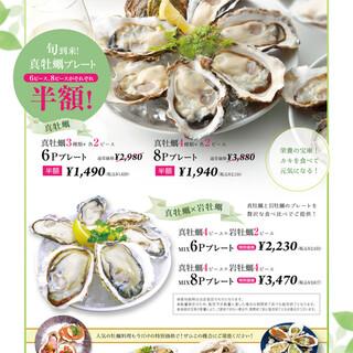 【4/12~4/25】生牡蠣3種6個、4種8個プレート半額♪