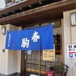 春駒食堂 - 入口