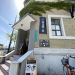 築港麺工房 - 歴史を感じる建物です 自分の自転車も入れて撮りました