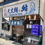 149961220 - 港町の風情あるお店構