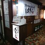 津軽海峡を渡って来た男 あきら - 店舗外観