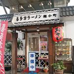 喜多方ラーメン麺小町 - ガード下にある店舗