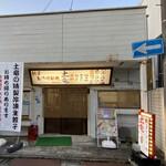 餃子製作所 酔処 土竜 - 外観 2021年4月
