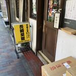 長崎菜館 - 外観