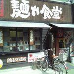 中華そば 麺や食堂 - お店の外観