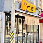150002572 - 『博多一双博多駅東本店』は食べログラーメン百名店で、現在福岡県ランキングで第2位の人気ラーメン店である。