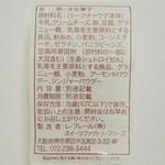 スリーズ - トーフチャウデ(原材料表示、2012年9月)