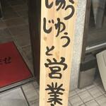 金沢文庫 肉汁センター -