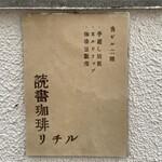 読書珈琲リチル - 看板