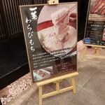 Hitsumabushiichiha -