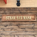 ステーキバーマサ - STEAK BAR MASA