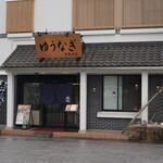 ゆうなぎ - お店