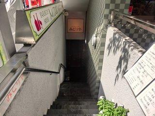 みどりや - 【'12/09/24撮影】外観の地下1階入口への風景です