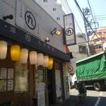 九州料理 マルキュウ - 昼から飲めます