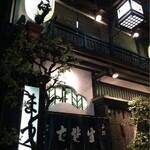 Kandamatsuya - 風情のある店舗