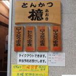 とんかつ檍 蒲田店 - 入口あるメニュー