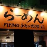 らーめん FLYINGチキン野郎 -