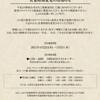 らーめん 夢屋台 - 料理写真:時短営業