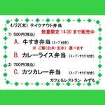 みずも - 4/22(木) 日替わり弁当