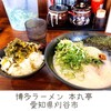 博多ラーメン 本丸亭 - 料理写真: