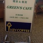 グリーンズカフェ -