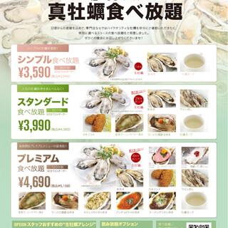 【期間限定開催】5/1~5/31生牡蠣食べ放題