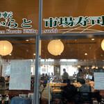 海転からと市場寿司 -
