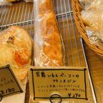 レ・ミュウ - 男爵いもとベーコンのフランスパン
