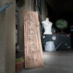 ハaハaハa HayashiRice & JewelryCrafts -