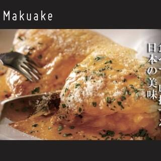 4/27販売開始!Makuakeで生産者支援コース!