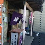 玄海寿司 - 店舗入口