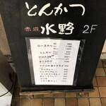 とんかつ 赤坂 水野 -