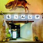 ももんじや - ◎両国橋の袂で、江戸時代から300年10代も伝統の猪鍋を守り続けている。