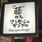 カフェ・アンセーニュダングル - 看板