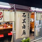濃厚蟹みそラーメン 石黒商店 -