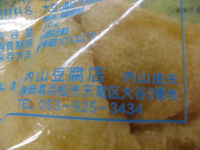 内山豆腐店