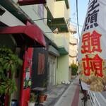 上海雲呑 樓 -