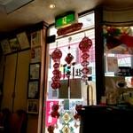 牡丹園 - 店内光景。